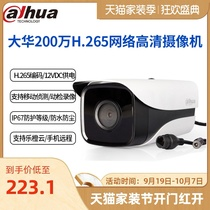 Dahua 2 million 1080P network camera Outdoor rain-proof camera DH-IPC-HFW1235M-I2-V2.