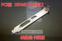Computer chassis PCI bit single row video card block video card bezel HDMI DVI interface Metal Nickel Plating