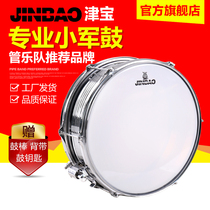 Jin Bao JBS1051 standard school band snare drum squads drums Young Pioneers snare drum band