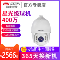 Hikvision 4 million high-speed cloud billiards HD Star Network camera DS-2DC7423IW-A