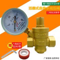 Pressure reducing valve household water pipe regulator 4 points 6 points 1 inch brass water heater adjustable constant pressure valve