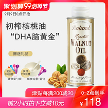 France imported Roland Roland baby DHA walnut oil infant Virgin edible oil 250ml