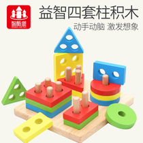 Childrens baby may fourth set of columns building blocks educational toys children early education wisdom flower shape matching geometry set of columns