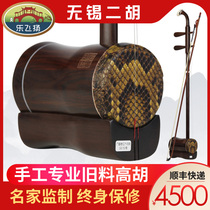 Old redwood ebony high-hu national musical instruments professionally play solo adult students general music flying factory direct sales.