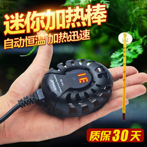 Mini turtle cylinder fish tank sea tyrants heating rods LED digital display round tortoise warming rods automatic thermostatic explosion-proof