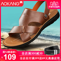 Aokang sandals mens leather soft bottom non-slip mens sandals summer middle-aged dad Beach dual-use leisure slippers