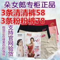Duo girl powder pink pants counter genuine ladies underwear Qing Qing pants womens official website mens pants silver ion trace infrared
