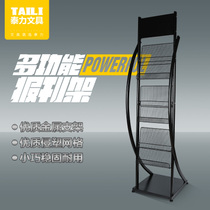 Multi-functional newspaper rack publicity material storage rack enterprise wrought iron office posters magazine storage floor display