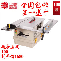 Qingdao DustBar Dust-Free Saw CB165-10 multi-functional new decoration woodworking table sawwood floor installation saw