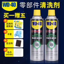 WD40 parts cleaning agent car brake system caliper disc cylinder silencer to avoid demolition decontamination maintenance care agent