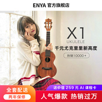 enya Enya X1C full board ukulele full single 23 inch beginner ukulele small guitar female male