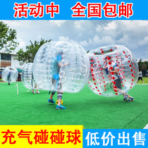 Inflatable bumper ball Fun Games athletic adult hit the pool children hit the ball outdoor expansion football bubble