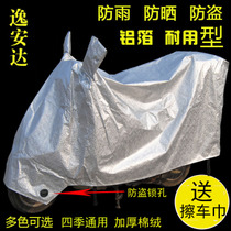 Motorcycle with a box of clothing rain cover sunscreen car cover scooter electric car clothing womens car shade dust