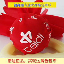 Competition dedicated Hebei Teddy brand promise fitness ball elderly tai chi fitness ball thrown toss ball meteor ball single