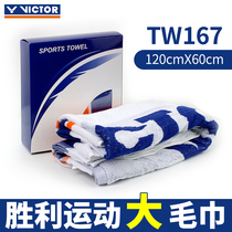 Authentic victory VICTOR sports towel sweat towel badminton basketball cotton fitness running sweat towel TW167