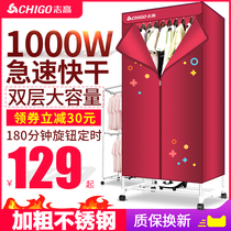 Chi High Dry Garment machine home dryer mute saving electric speed dry baking small baby air dryer double-layer dryer