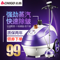 Chi Gao Hanging ironing machine household steam handheld hanging small electric iron mini hanging vertical ironing clothes ironing machine