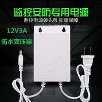 Monitoring power dc12v3a Security Project outdoor outdoor waterproof camera special transformer box adapter