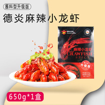 De Yan spicy crayfish upgraded version of snack seafood 3-5 money only 650g vacuum boxed heating instant