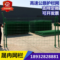 Bilateral wire fence Highway frame barbed wire fence fence fence fence mesh outdoor fence fence