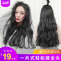 Wig female long curly hair big wave long hair straight hair invisible traceless red cute U-shaped wig piece