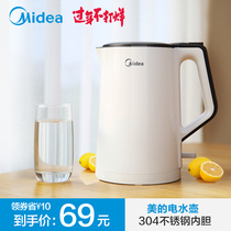 Midea electric kettle home 304 stainless steel genuine electric kettle automatic power off large capacity kettle