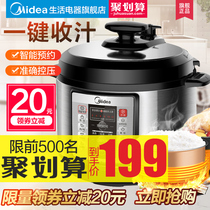 Midea Electric Pressure Cooker Home smart 5L high pressure rice cooker special double bile official 2 Authentic 3 flagship store 4 people 6