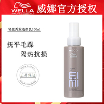 Wella German Weina EIMI light hair style milk 100ml moisturizing hair care fluffy essence milk.