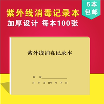 Hospital outpatient ultraviolet disinfection register public place School Hotel Hotel disinfection record book