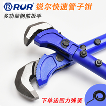 Rye quick rebar wrench tube clamp straight threaded tube clamp socket wrench multi-purpose water pipe pliers pump wrench