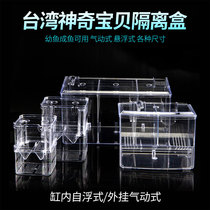 Taiwan Hui Hong juvenile hatchery spawning isolation box plug pneumatic isolation box Peacock fish mother fish breeding box