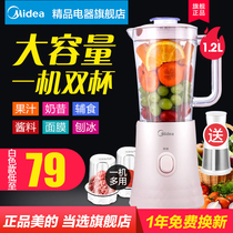 Midea juicer household fruit small automatic fruit and vegetable multi-function fried juice cooking machine portable Juice Cup