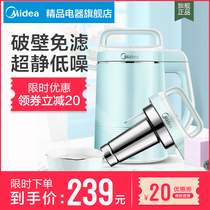 Midea milk machine household small broken-free filter automatic multi-function single rice paste 1 Person 2 juice one