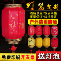 Red Lantern outdoor waterproof sunscreen antique Chinese hotel door interior sheepskin chandelier custom advertising