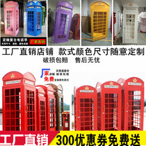 Retro wrought iron crafts phone booth large outdoor decoration decoration photography props wardrobe wine cabinet book stand custom