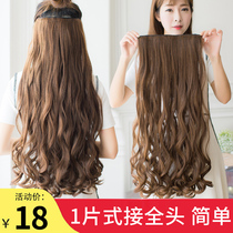 Wig female Big Wave long curly hair wig piece a piece of wig piece cute net Red natural invisible no trace of hair piece