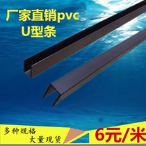 4-12mm black white U-shaped glass cylinder edging PVC plastic turtle fish tank mirror frame right angle seal