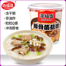 Hai Fosheng rib Mushroom porridge breakfast quick porridge instant brewing convenient breakfast supper nutrition ready-to-eat meal porridge