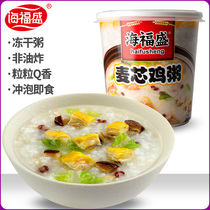 Hai Fosheng Chicken Porridge single barrel breakfast fast porridge instant convenient breakfast supper nutrition substitute meal porridge