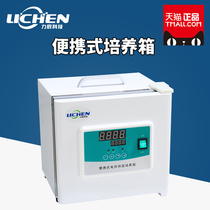 Lichen Technology Portable Number Display Incubator Electric Heat temperature portable 6L microbial bacteria BXP-6
