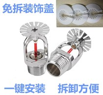 Head cover concealed nozzle cover panel decorative panel shell decorative cover fire spray-free split ceiling