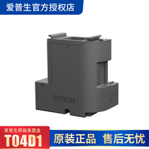 Epson Waste ink Cartridge Waste ink Warehouse maintenance box t04d1 applicable to L6168 L6178 L6198 original New Consumables Accessories Ink Warehouse type connected to inkjet printer All-in-one machine copy