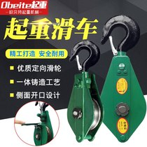 National standard heavy fixed pulley block hanging wheel labor-saving lifting pulley wire rope pulley 0 5 1 2 3 5 10T ton