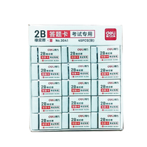 Effective stationery 3041 exam eraser student trumpet eraser White wipe clean like a leather wipe