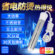 Hot and fast water stick barrel burning tub electric hot tube bath dormitory electric hot rod high-power hot water stick water heater