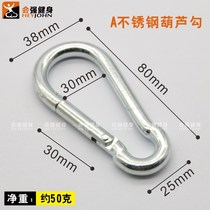 Gourd hook plum long lock stainless steel hook spring screw safety buckle fitness equipment accessories handle