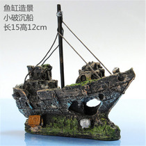 Fish tank shipwreck decoration interior aquarium bottom decorations resin wine barrel small fish and shrimp shelter fish house