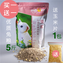 Rabbit grain rabbit feed pet rabbit grain baby into rabbit ear rabbit food national 1 bag 5 pounds 10 pounds to shoot 2