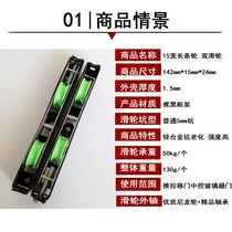 15 wide long wheel broken bridge aluminum alloy door pulley heavy-duty center-controlled double-glazing to move the door under the wheel track.