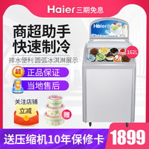 Haier Haier SD-162DL horizontal single-temperature frozen display cabinet commercial ice cream cream freezer